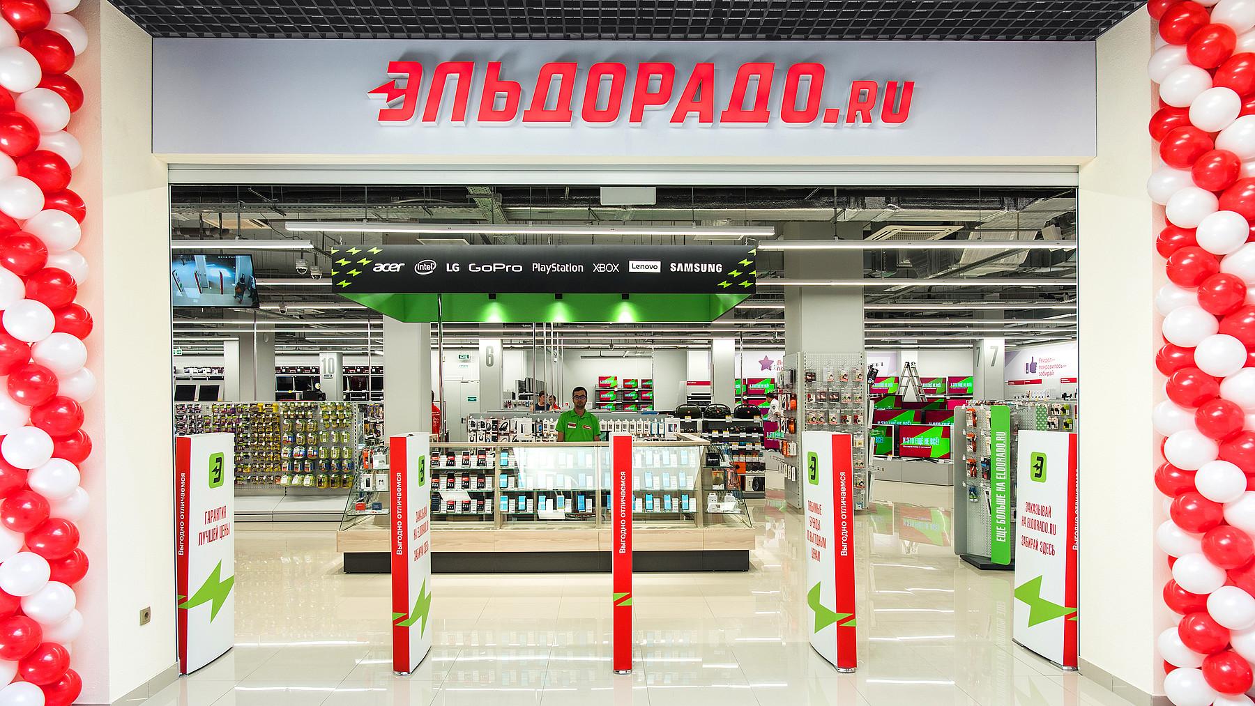 Торговая сеть магазинов Эльдорадо