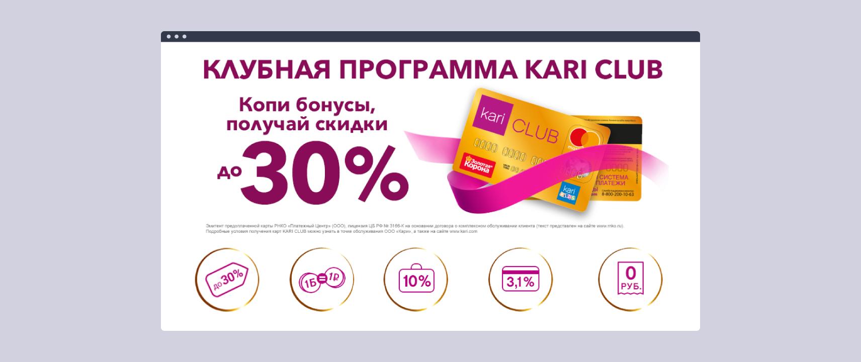 Клубная программа kari CLUB