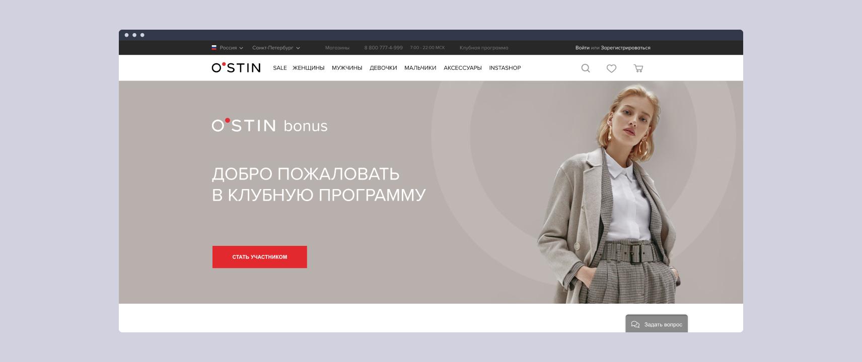 Главная страница официального сайта O'STIN