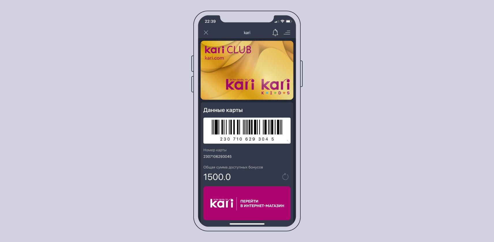 виртуальная карта kari в приложении «Кошелёк»
