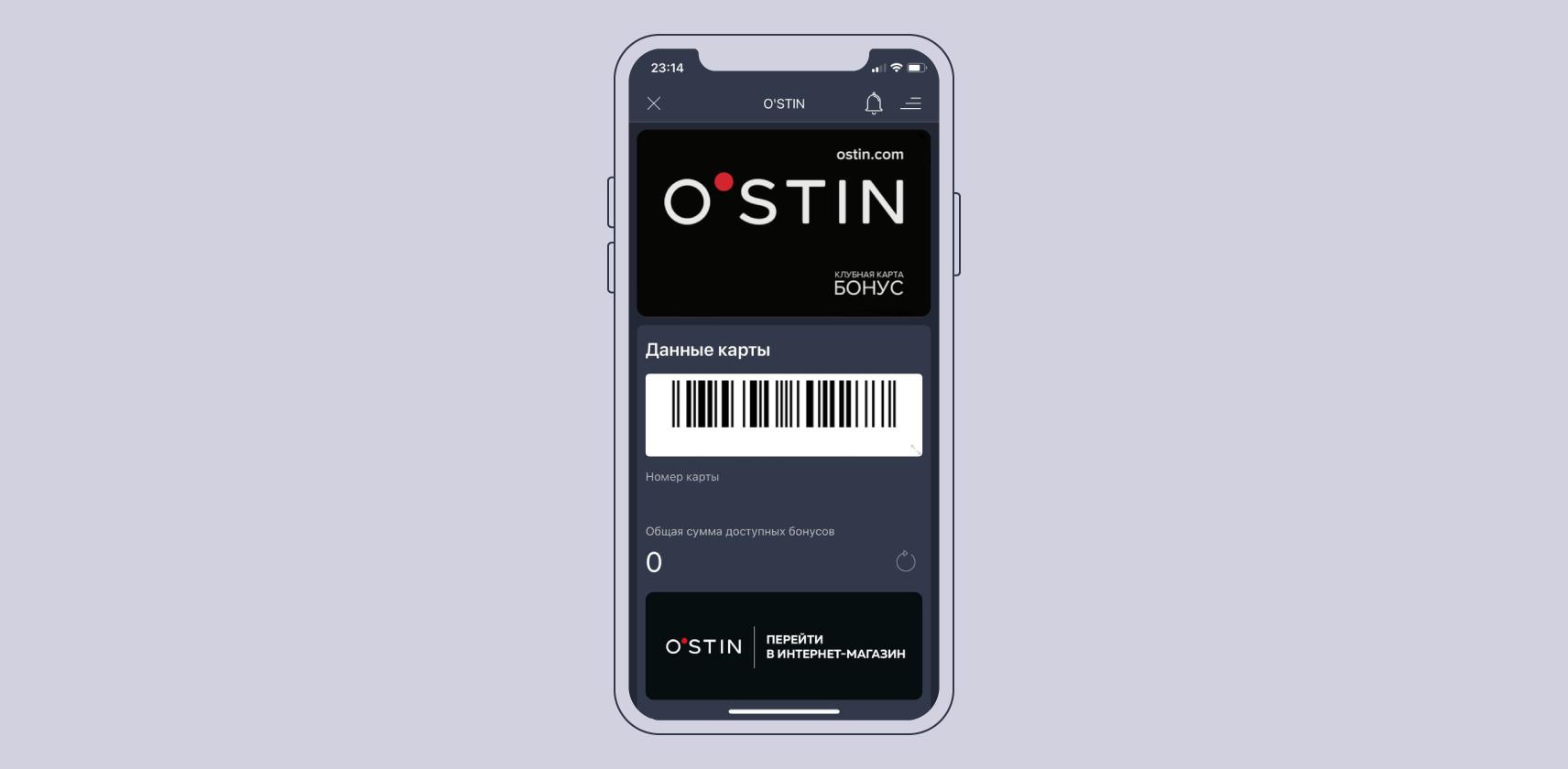 Бонусная карта O'STIN в приложении Кошелёк