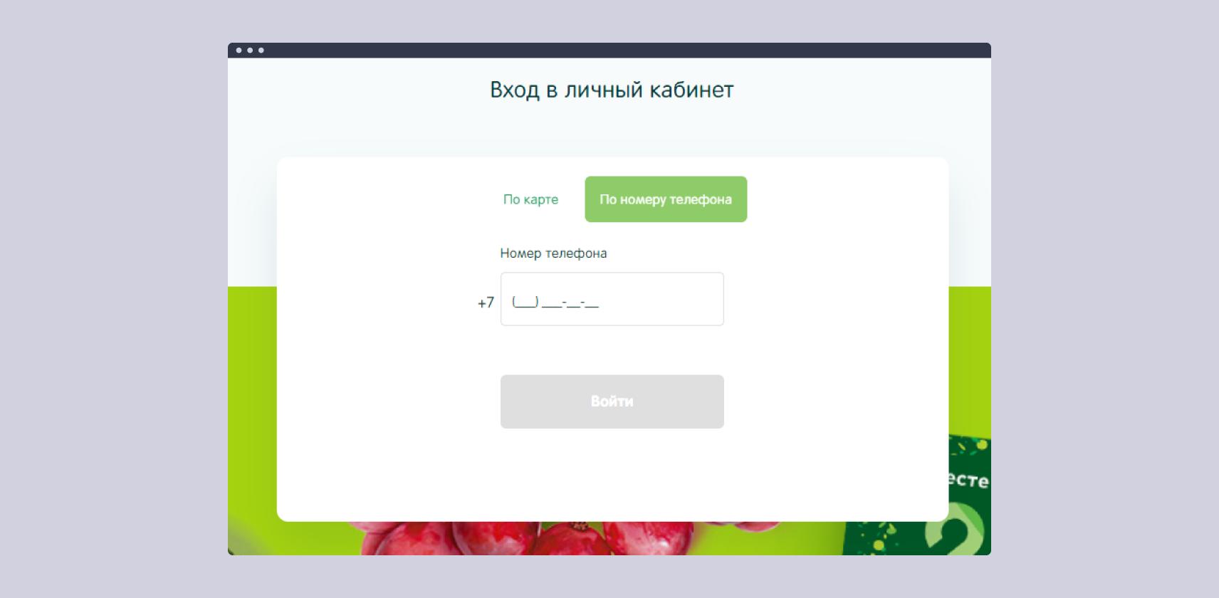 Регистрация карты «Перекресток» без личного кабинета