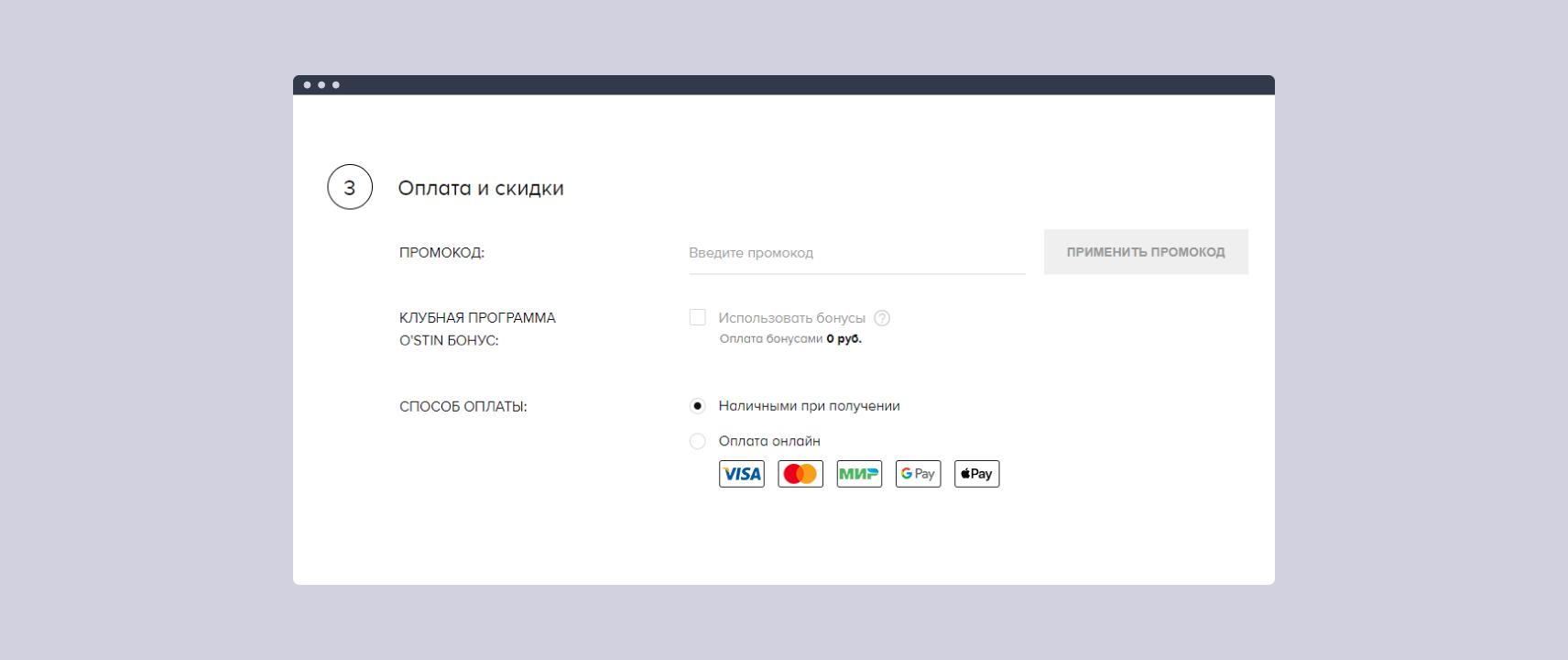 оплата и скидки на официальном сайте ostin.com