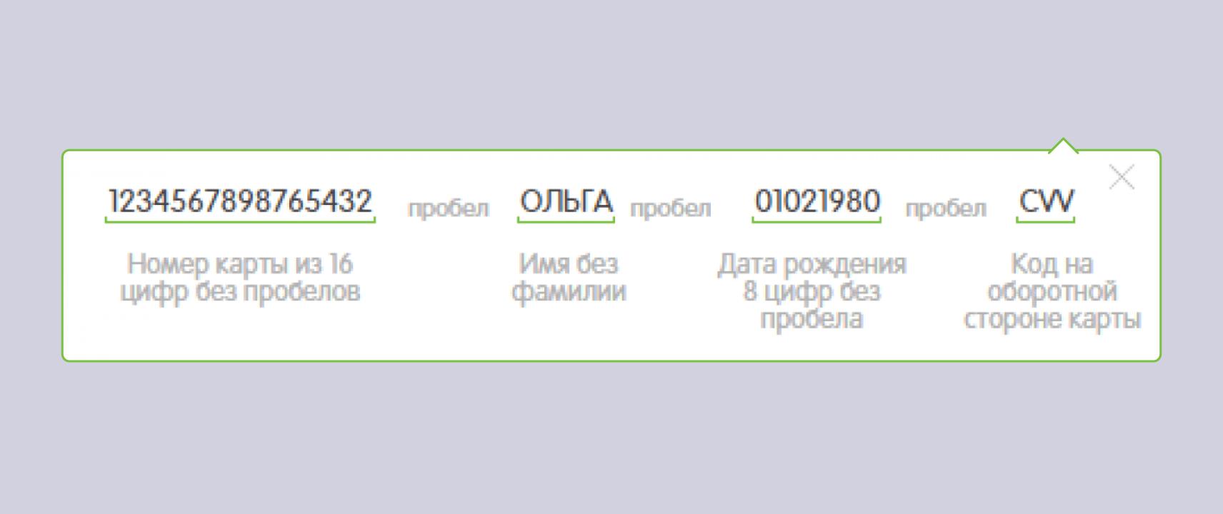 Какие данные нужно внести карты «Перекресток» в приложение