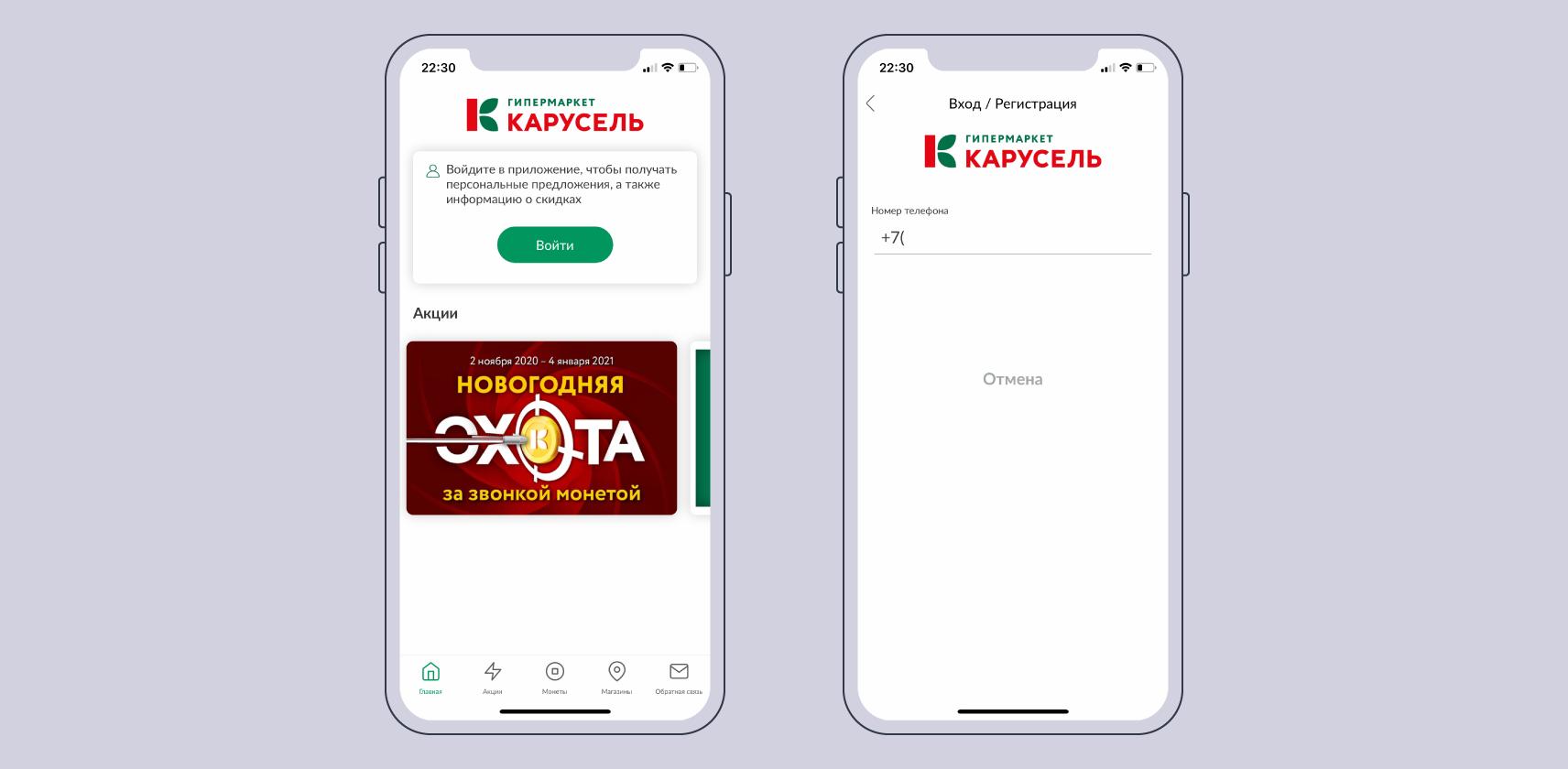 регистрация в официальном мобильном приложении Моя Карусель