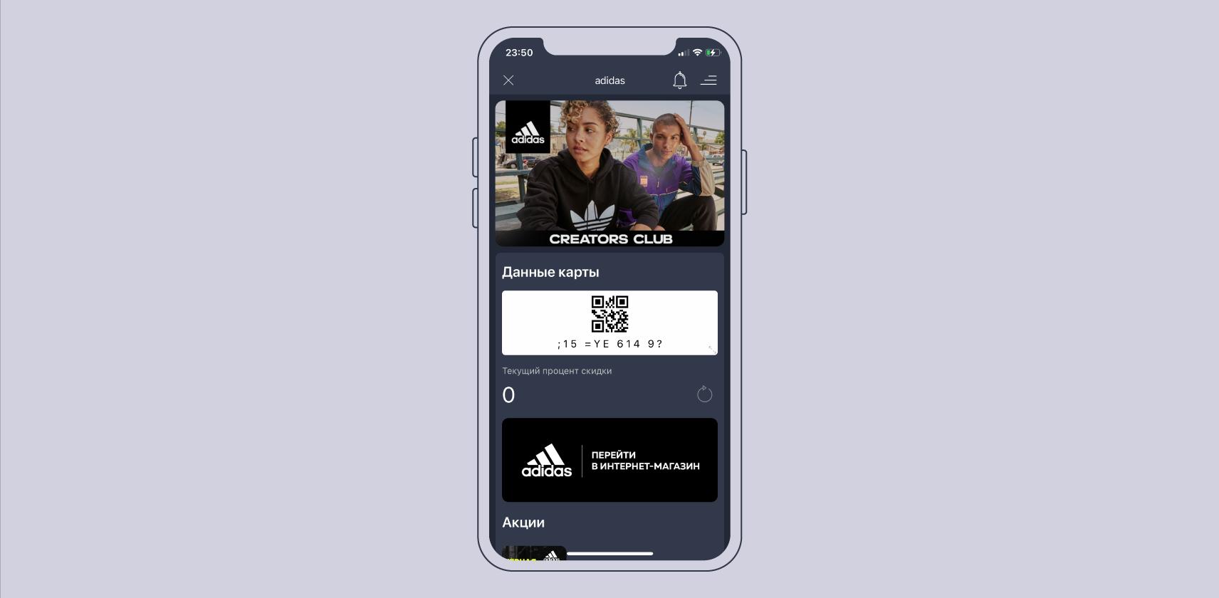 программа лояльности adidas Creators Club
