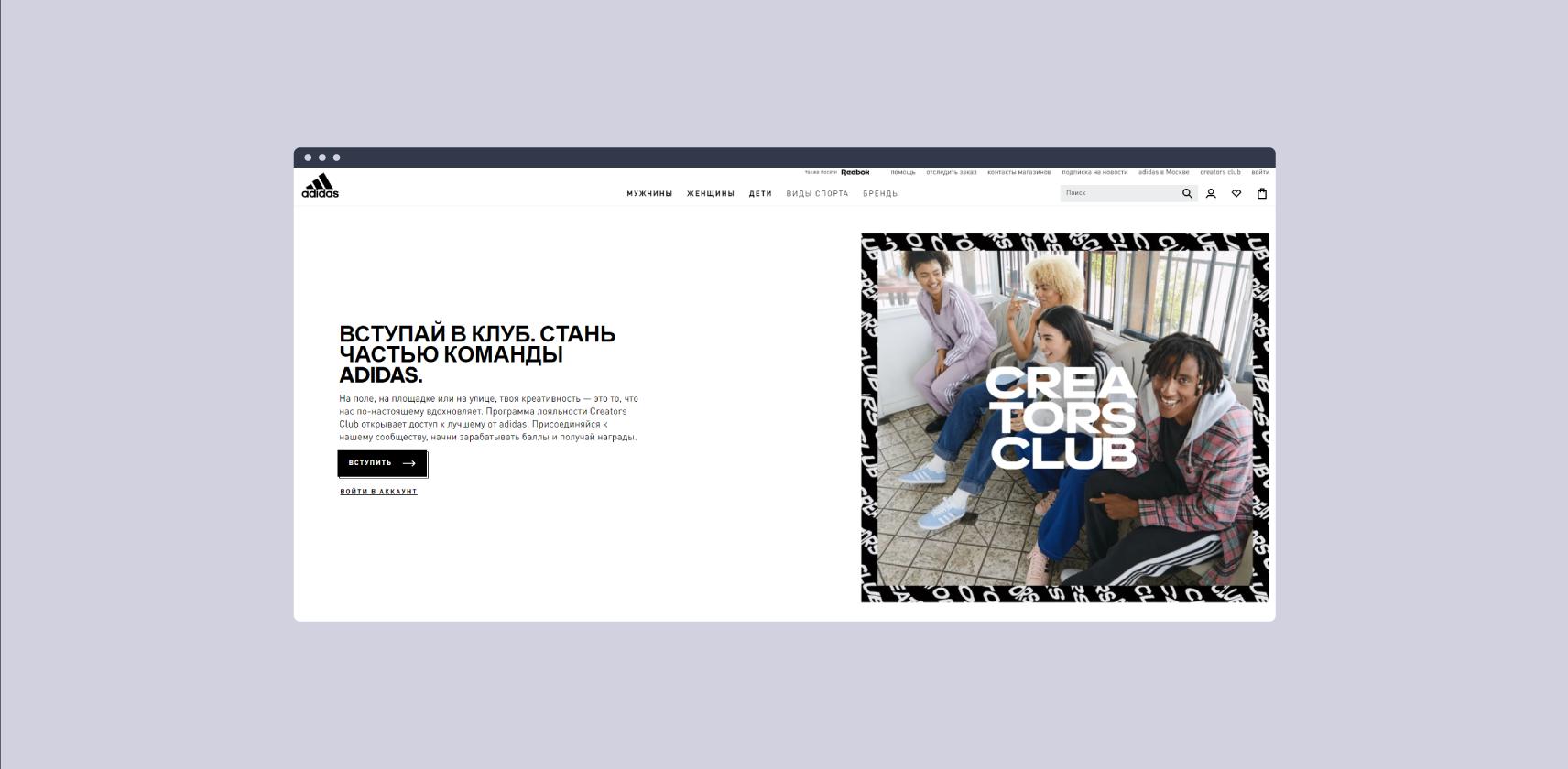 Официальный сайт adidas.ru