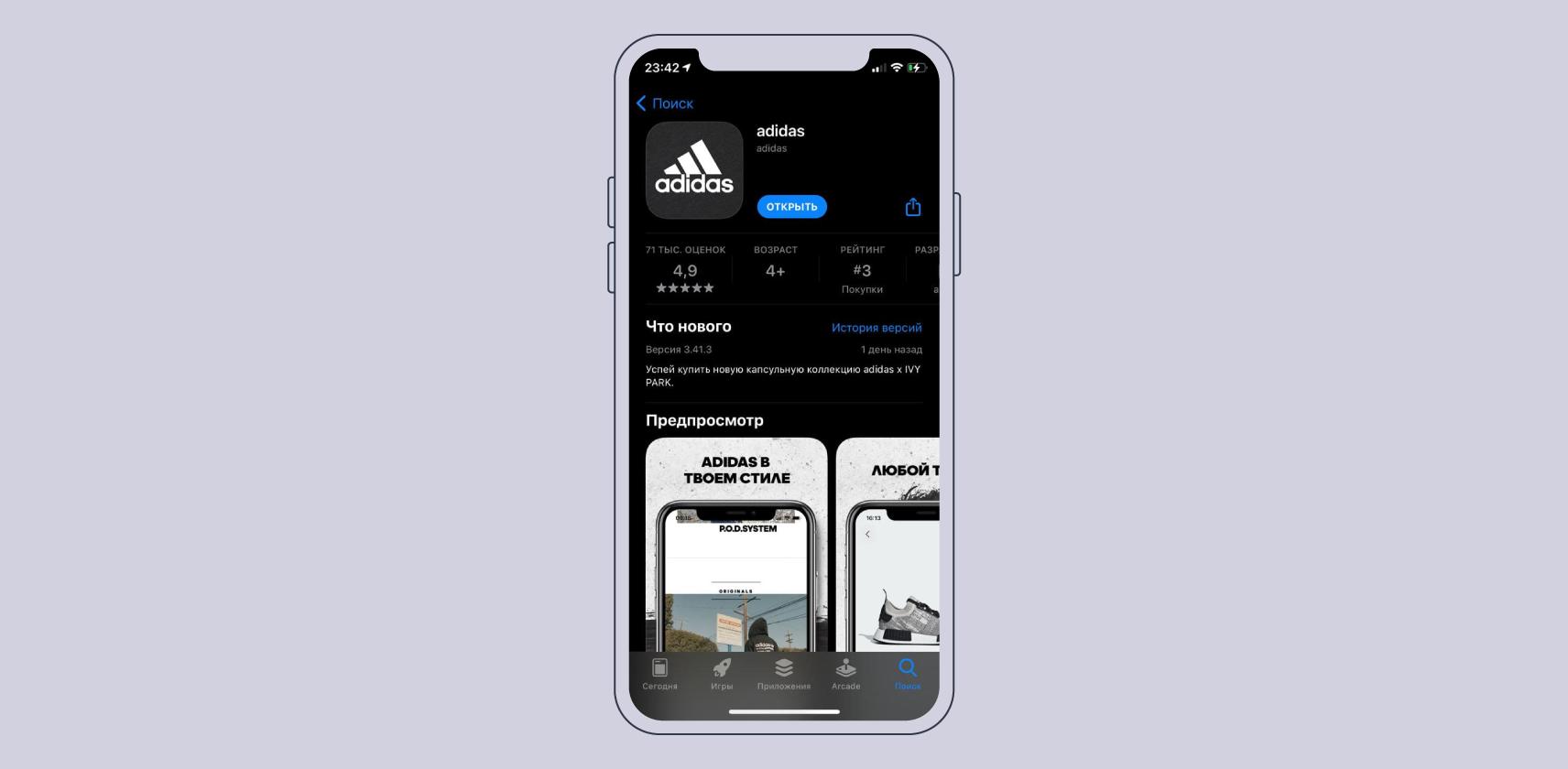 программа лояльности в приложении adidas