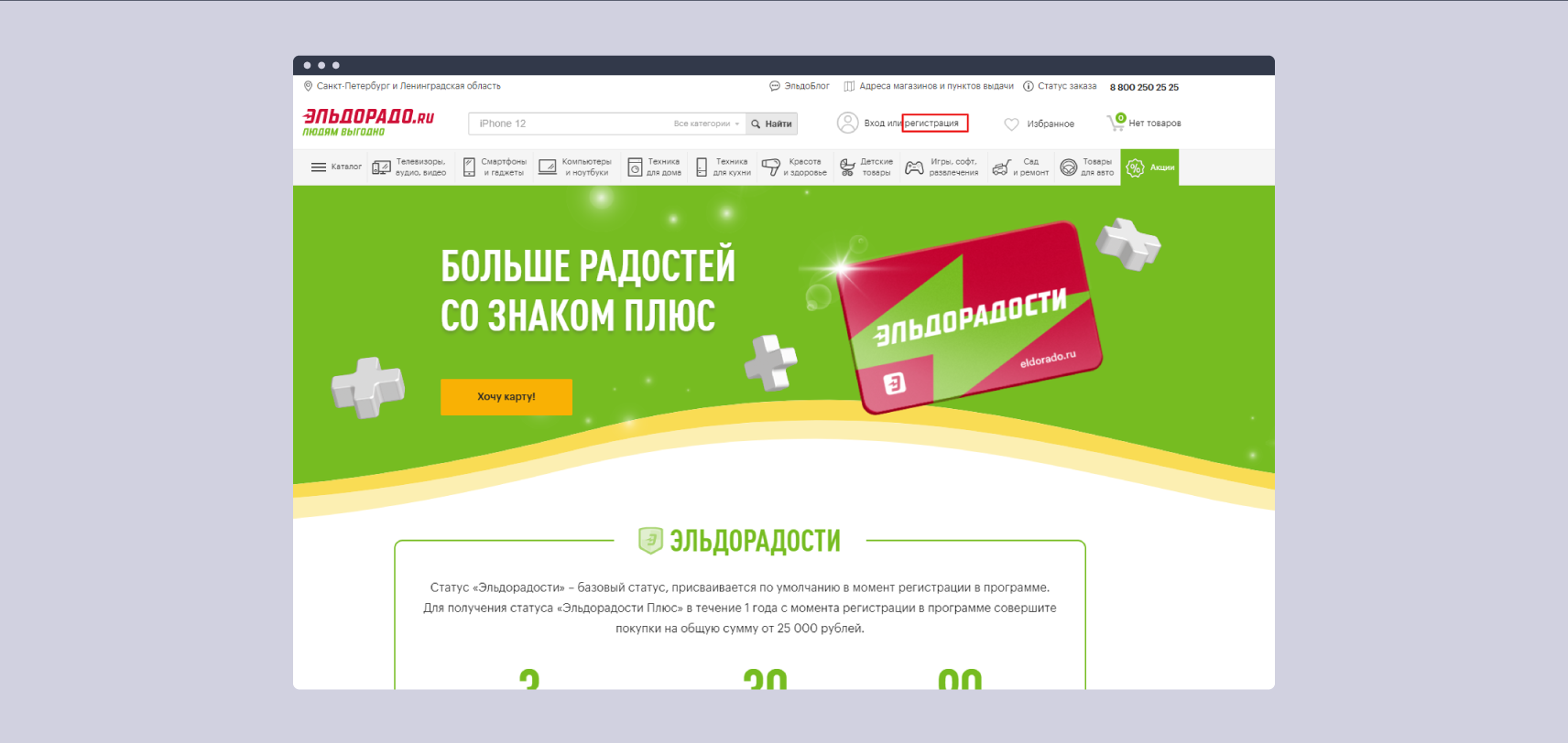 Главная страница www.eldorado.ru